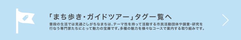 まち歩き・ガイドツアー